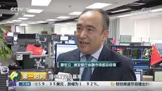 《第一时间》 20191015 1/2| CCTV财经