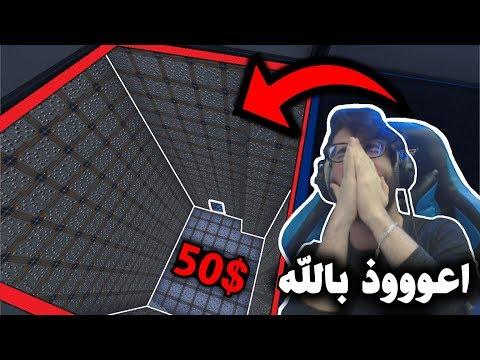 فورت نايت : اعوووززوو بالله ياالماااب🤦♂️ !! خلص الماب ولك 50 دولااار !! 💰 | Fortnite