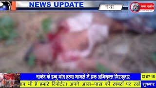 Gaya Darshan News 13th July 2018 Fatafat Khaber
