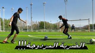 تحدي الضربة المزدوجة!!! | على طريقة كابتن ماجد😂🔥 | Football Challenges
