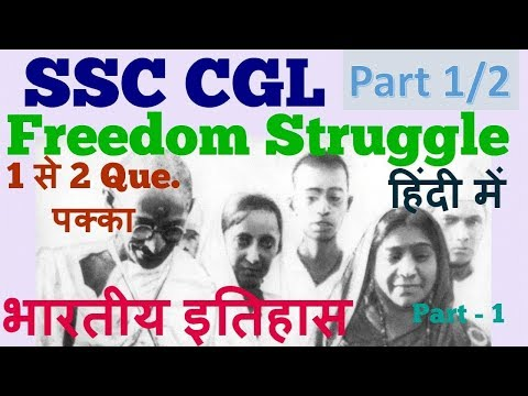 Indian Freedom Struggle for ssc cgl  | modern Indian history | Role of gandhi ji part 1