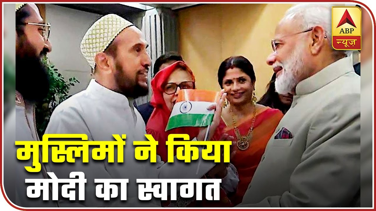 Muslim Community Welcomes PM Modi In France | ABP News