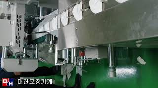마스크 포장기계 - 대한포장기계