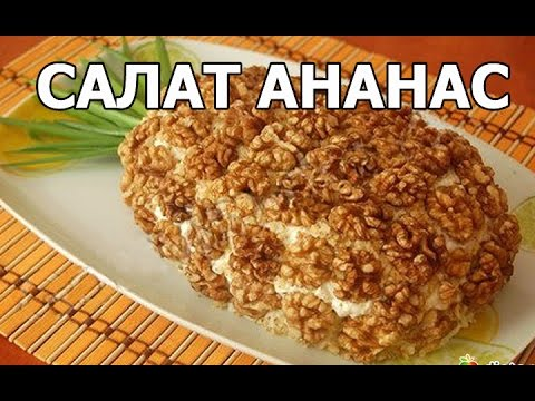 Салат ананас рецепт с курицей и ананасами!