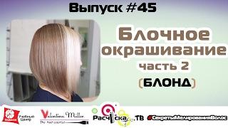 Блочное окрашивание часть 2 (Блонд)