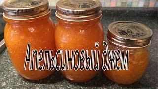 видео Домашний апельсиновый джем