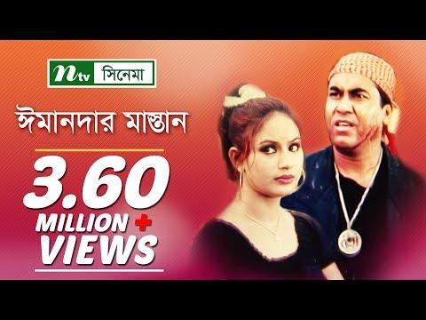 Bangla Movie | Imandar Mastan | Manna,...