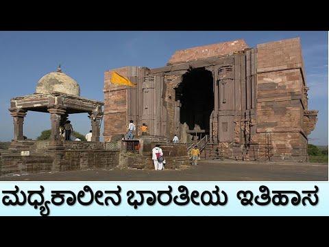 Indian Medieval History in Kannada / Objective Questions / ಭಾರತೀಯ ಮಧ್ಯಕಾಲೀನ  ಇತಿಹಾಸ