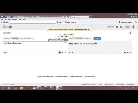 วิธีดาวโหลดเสียงจากgoogleแปลภาษา