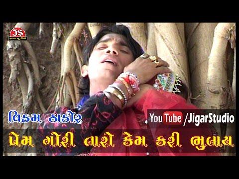 Vikram Thakor | Prem gori Taro Kem Kari Bhulay | DJ Sad Song