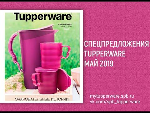 Спецпредложения Tupperware май 2019