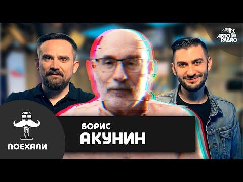 Борис Акунин: когда вернётся в Россию, почему НЕ советует учить историю по своим книгам