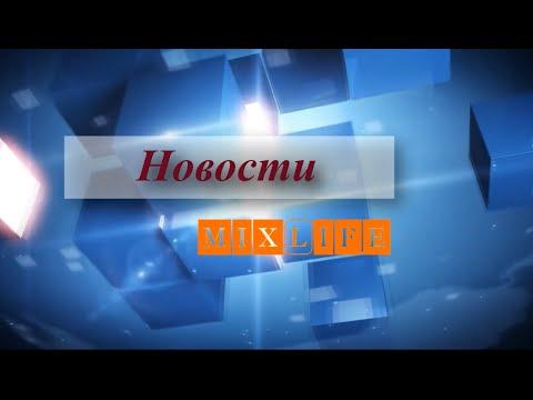 Новости MixLife №1