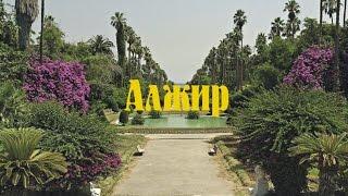 Алжир - город, столица одноименной страны Алжир(Алжир — город, одноимённый своему центру, городу Алжир, который также является столицей страны. Он создан..., 2014-11-10T13:08:13.000Z)