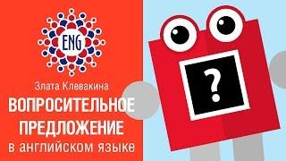 Вопросительное предложение на английском языке | Как задать вопрос?