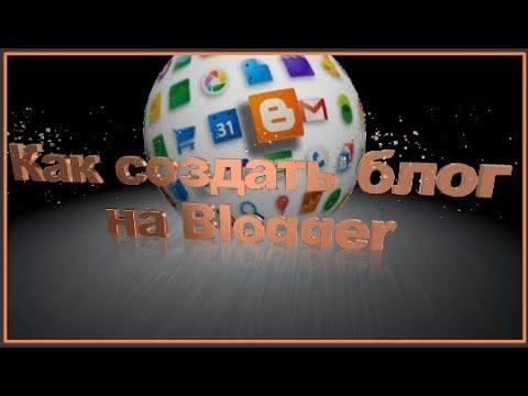 Как создать блог на blogger Что такое блог и зачем нужен блог.