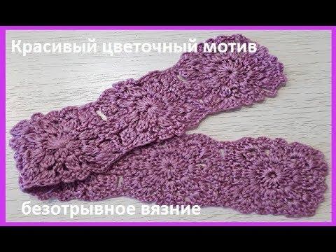 Красивый цветочный МОТИВ , Безотрывное вязание КРЮЧКОМ , Crochet Motifs (узор № 281)