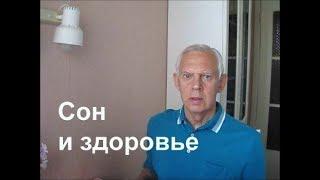 Сон и здоровье Alexander Zakurdaev