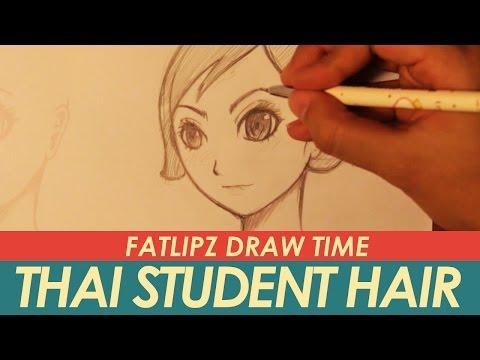 สอนวาดรูป Fatlipz Draw Time - ทรงนักเรียนไทย