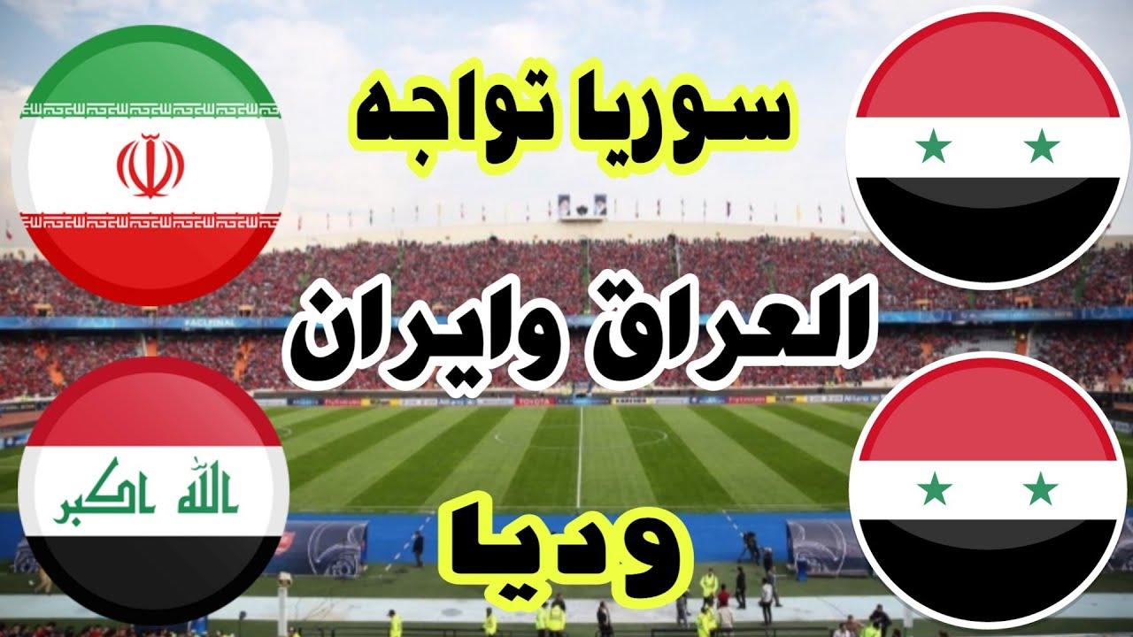 تفاصيل مباراة سوريا وايران وسوريا والعراق | المنتخب السوري ضد المجموعة الثالثة