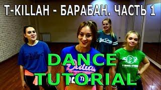 13.1. Легкий танец. T-killah - Барабан.  Обучающее видео. Танцы. Часть 1.