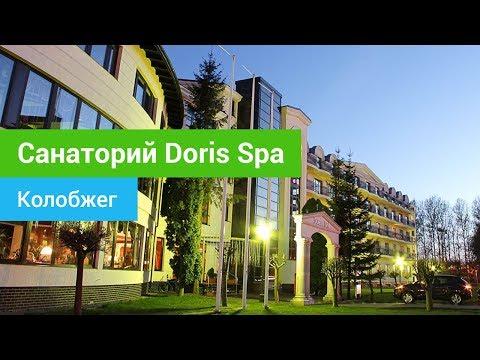 Санаторий «Doris Spa», курорт Колобжег, Польша - Sanatoriums.com
