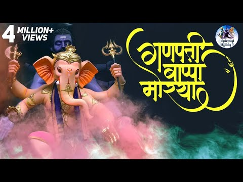 Ganpati Bappa Morya | गणपती बाप्पा मोरया | Mumbai Cha Maharaja 2018| Ganesh Chaturthi Special bhajan