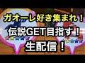初見さん大歓迎!ガオーレ生配信で伝説GET目指す!ポケモンガオーレダッシュ2弾!