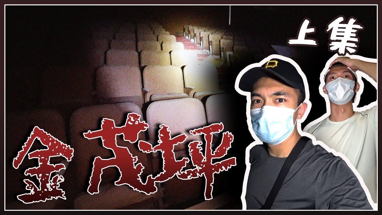 深夜闖入香港超猛鬼靈異點「金茂坪戲院」!竟然四處都傳來不明聲音🎶...!?(上集)|AP人生