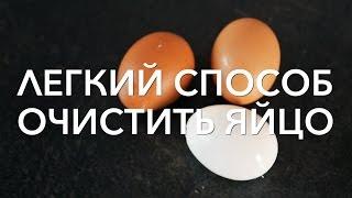 Как быстро почистить яйца от скорлупы   Очистка за 5 секунд [Рецепты Bon Appetit]