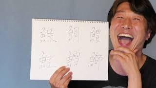 俺に聞けシリーズ 「漢字・魚へん」後編 【ダブルエッジ】 □田辺日太 19...