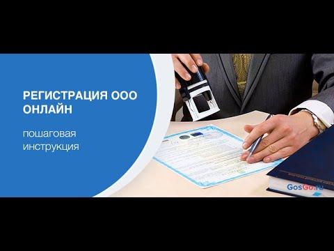 Подача документов в электронном виде на государственную регистрацию часть 1
