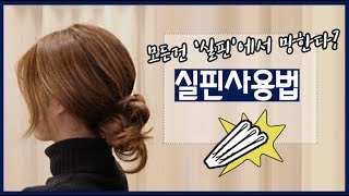 당신이 머리를 묶을 때 실패하는 이유! #실핀사용법 (전문가들이 사용하는 방법)