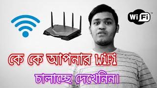 কিভাবে দেখবেন আপনার WiFi তে কে কে কানেক্ট আছে | TIF Technology | Tanvir Chowdhury |
