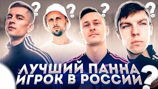 ТОП 10 Панна игроков в РОССИИ КТО ЛУЧШИЙ