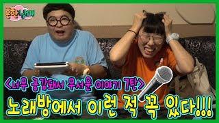 너무 공감되서 무서운 이야기7!! 노래방, 지하철, 마트 공감!!ㅋㅋㅋ(흔한남매)