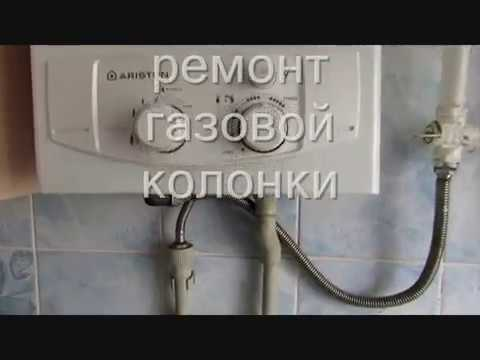 Ремонт газовой колонки Аристон