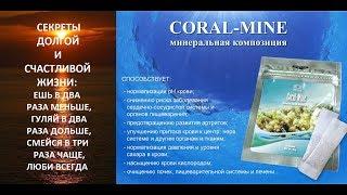 Живая вода. Важно любителям питья соды, кофе, кока-колы. ЗОЖ, Концепция здоровья от Coral Club.