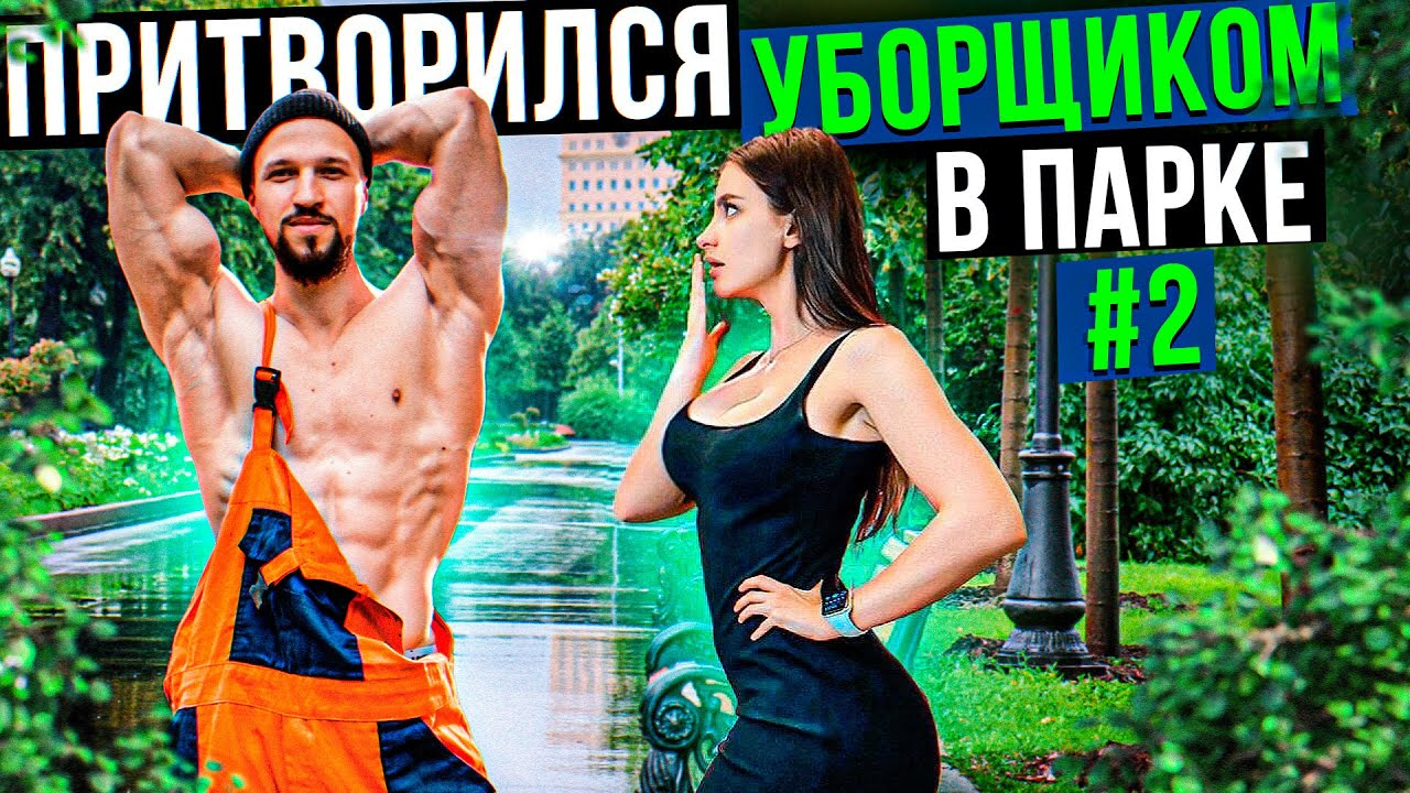 Качок - Мастер Спорта притворился УБОРЩИКОМ в ПАРКЕ #2 | PRANK