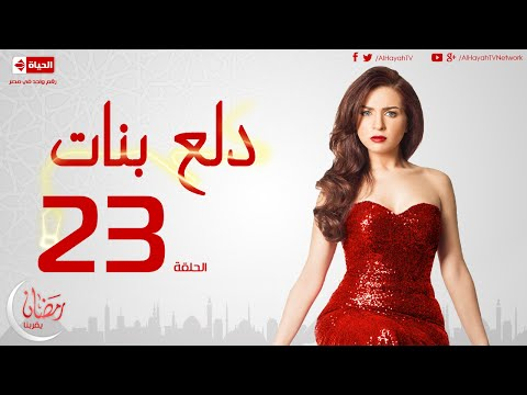 مسلسل دلع بنات للنجمة مي عز الدين - الحلقة الثالثة والعشرون - 23 Dalaa Banat - Episode