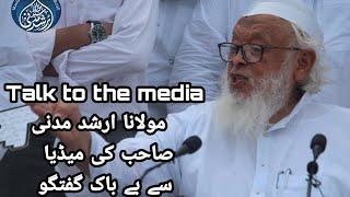 Talk to the media /  مولانا ارشد مدنی صاحب کی میڈیا سے بے باک گفتگو