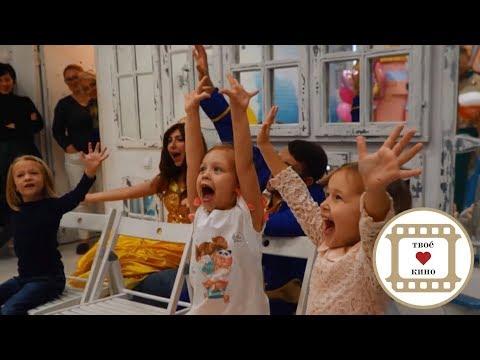 """День Рождения дочки 5 лет   Съемка детского праздника в стиле """"Красавица и Чудовище"""""""