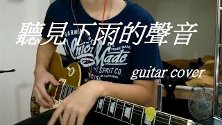 周杰倫 【聽見下雨的聲音】電吉他 (不專業guitar cover)