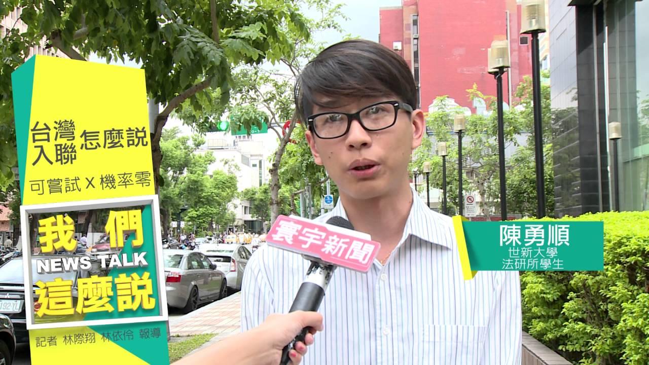 寰宇新聞 x 我們這麼說》臺灣站穩國際 挑戰加入聯合國? - YouTube