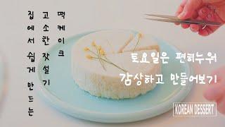 [본편]떡케이크 맛있는…