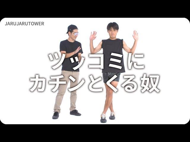 『ツッコミにカチンとくる奴』ジャルジャルのネタのタネ【JARUJARUTOWER】
