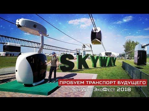 БЕЛАРУСЬ: Пробуем транспорт будущего / SkyWay ЭкоФест 2018