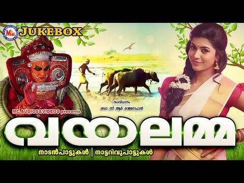 വയലമ്മ   Malayalam Nadan Pattukal   Vayalamma   Folk Songs Malayalam   Superhit Nadanpattukal