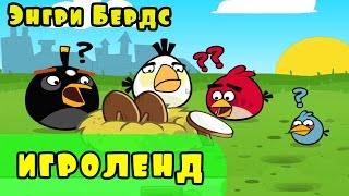 Мультик Игра для детей Энгри Бердс. Прохождение игры Angry Birds [10] серия