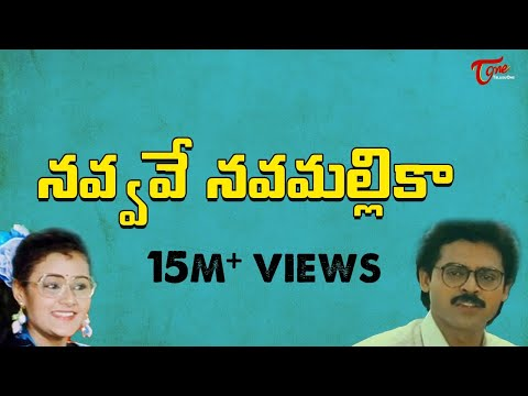 Sundarakanda Movie Songs | Navvave Nava Mallika Video Song | Aparna, Venkatesh, Meena | TeluguOne